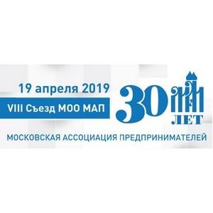 VIII Отчетно-выборный Съезд МОО «МАП» состоится 19 апреля в Москве
