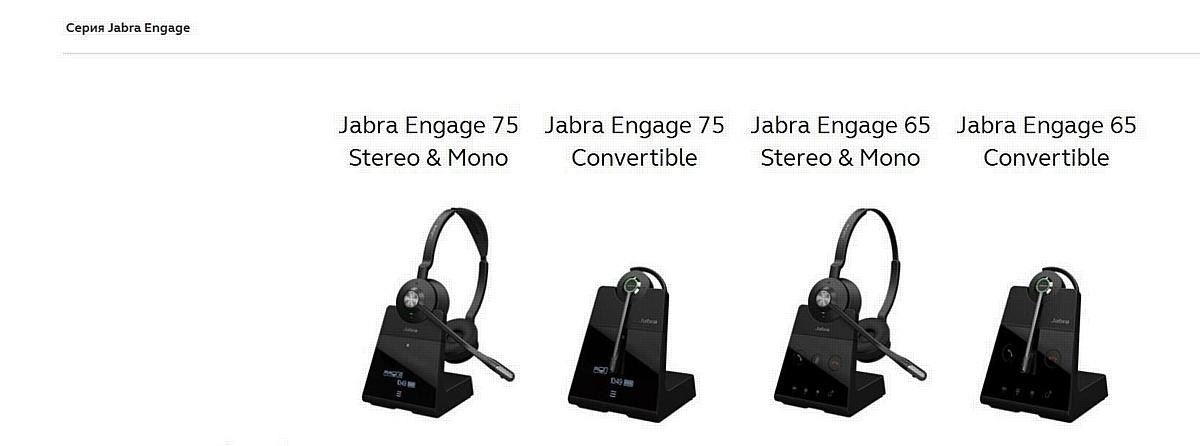 В продаже самая совершенная серия DECT Гарнитур в мире Jabra Engage