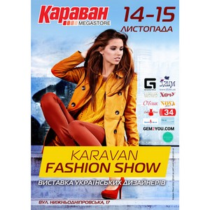 В Днепропетровске состоялся модный шопинг-проект «Караван Фешн Show»