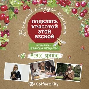 Поделись красотой этой весной в Coffee and the City