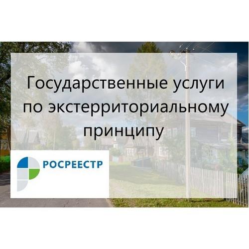 Регистрация недвижимости в любом субъекте РФ через ближайший МФЦ