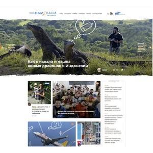 ВСК открыла собственный онлайн-журнал