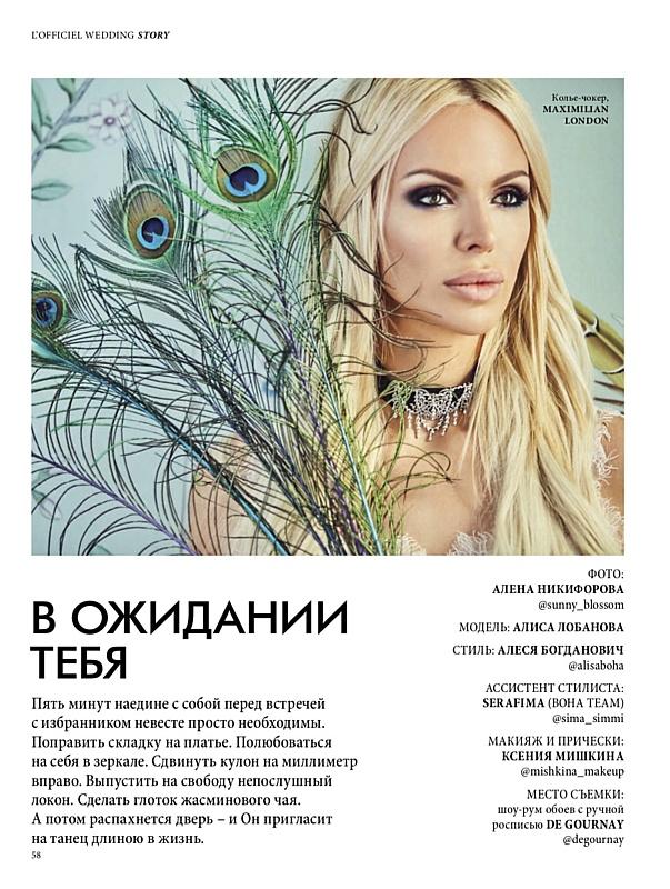 Алиса Лобанова на обложке L'Officiel: новые грани и скрытые таланты