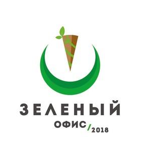 В Москве стартует ежегодная экологическая акция «Зелёный офис»