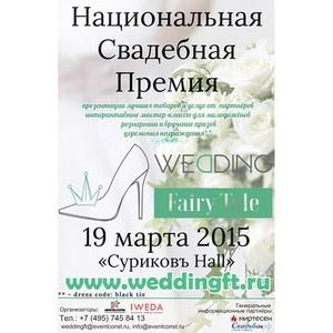 В Москве состоится Национальная Свадебная Премия «Wedding Fairy Tale 2015»