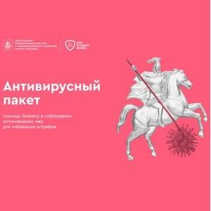 Для предпринимателей Москвы подготовили антиковидные инструкции