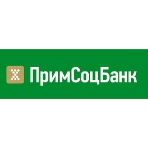 Эксперт Примсоцбанка рассказал, к чему готовиться бизнесу осенью