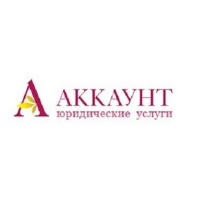 «Аккаунт» — юридические услуги по регистрации и ликвидации ЗАО в столице