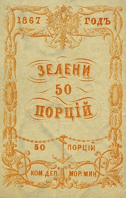 Коммерческий департамент Морского министерства, квитанция, 50 порций зелени, 1867 год.