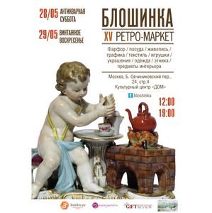 28 и 29 мая  в 15-й  раз в Москве пройдет Ретро-маркет «Блошинка»
