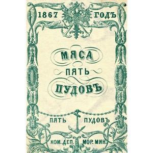 Квитанции на продовольствие Морского министерства 1866-1867 годов