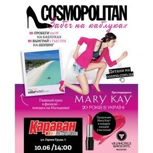 В ТРЦ Караван состоится забег на каблуках от Cosmopolitan