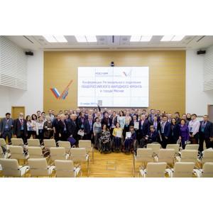 Московский ОНФ на региональной конференции утвердил новые общественные предложения властям города