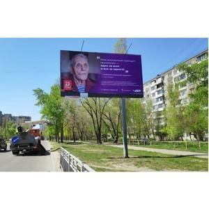 В Воронеже появились билборды с портретами ветеранов