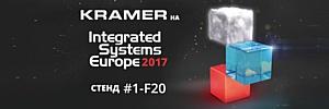 Kramer на ISE 2017 демонстрирует решения AV/IT конвергенции