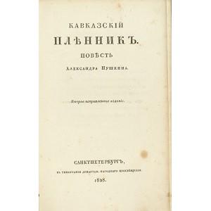 В Москве состоялся аукцион редких прижизненных изданий А. С. Пушкина