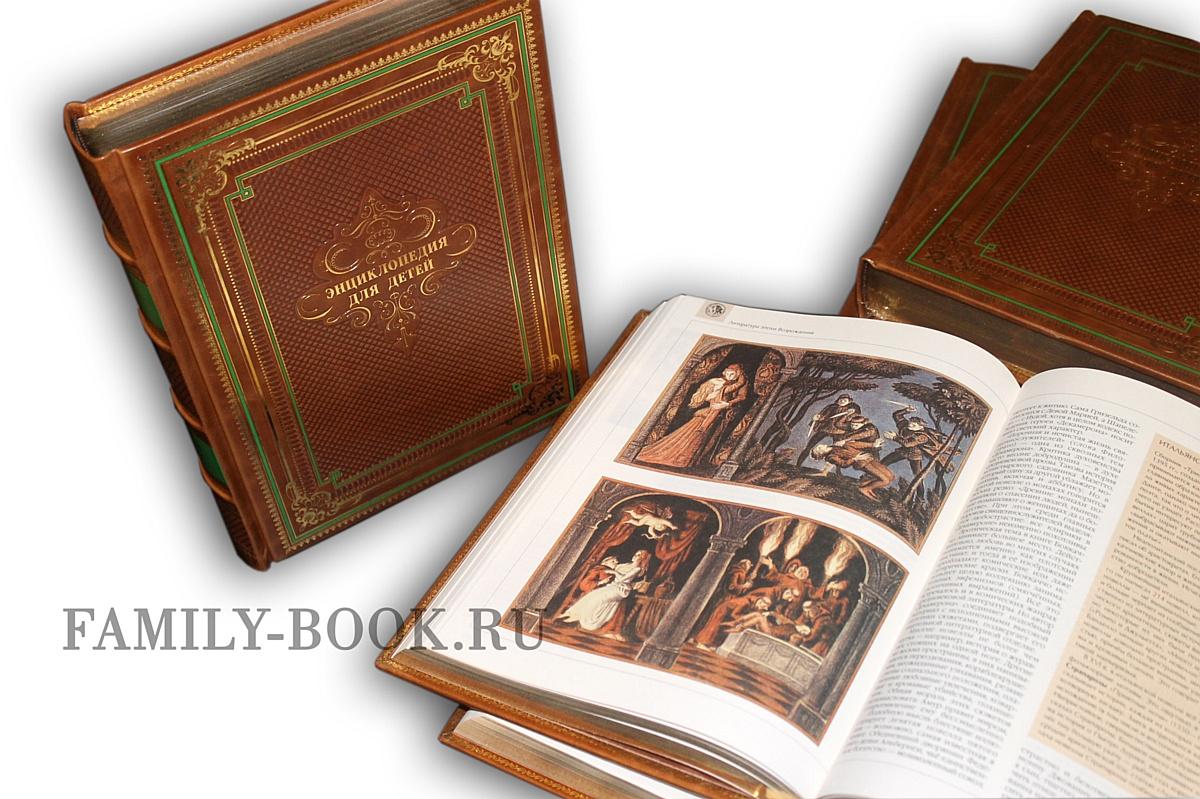 Энциклопедия для детей в 40 томах подарочное издание