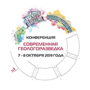 Международная конференция «Современная геологоразведка» в Санкт-Петербурге