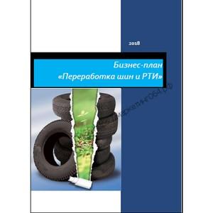 Анализ рынка переработки шин и резино-технических изделий