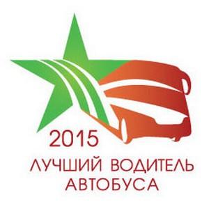 В Ивановской области пройдет Всероссийский конкурс «Лучший водитель автобуса 2015»