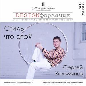 Лекция Сергея Хельмянова