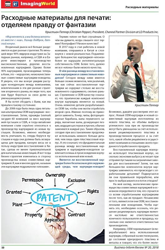 Статья о совместимых картриджах в журнале Business-Inform Review (выпуск 20, 2018)