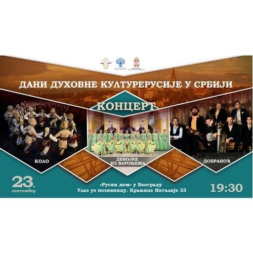 В рамках Дней России в Сербии пройдёт большой сводный концерт «Дружба»