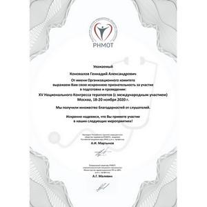 На Национальном конгрессе терапевтов выступил профессор Г.А.Коновалов