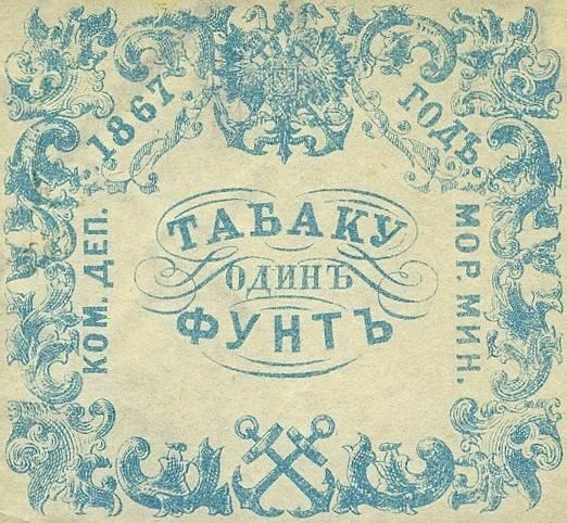 Коммерческий департамент Морского министерства, квитанция, 1 фунт табака, 1867 год.