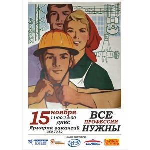 Городская ярмарка вакансий 15.11.2017 в Екатеринбурге