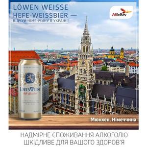 Немецкая новинка на украинском рынке: встречайте пшеничное нефильтрованное пиво Lowenbrau