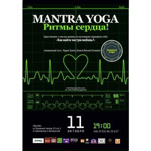 Mantra Yoga. Mantra Yoga: Ритмы сердца