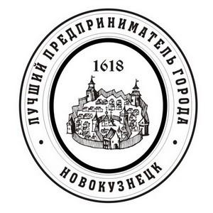 Подведены итоги конкурса «Лучший предприниматель города Новокузнецка» по итогам 2015 года