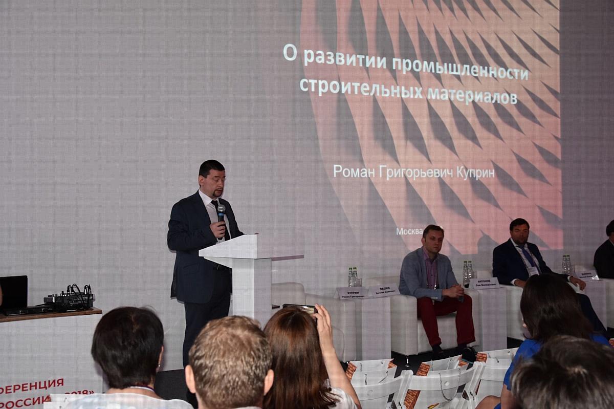 Рынок тротуарной плитки России - 2018