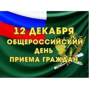 12 декабря УФССП России по Сахалинской области проведет прием граждан