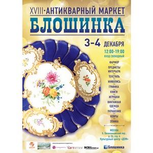 XVIII Антикварный маркет «Блошинка» пройдет в Москве 3 - 4 декабря
