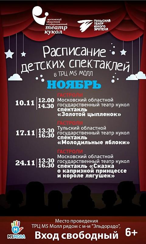 В «М5 Молл» привезут спектакли Московского областного  театра кукол