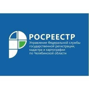 Челябинский Росреестр снимает ограничения с документов ГФД