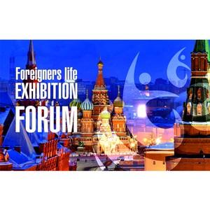 Приглашаем на выставку всех иностранцев России!