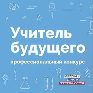 В Санкт-Петербурге выбрали «учителей будущего»