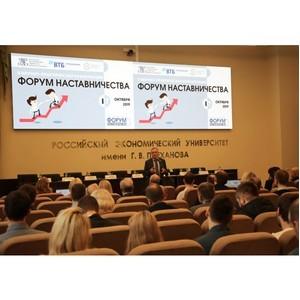 Агнесса Осипова приняла участие конференции «Форум наставничества»