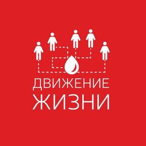 Форум-слёт «Движение жизни» в Москве — лаборатория донорского движения