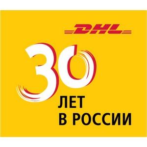 DHL Express и Большой Театр объявили о начале партнерства