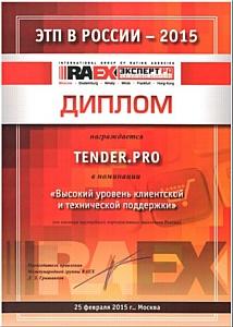 ЭТП ТендерПро приняла участие в Конференции «Электронные торговые площадки в России: кто есть кто»