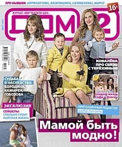 Журнал «Дом-2» посвятил март мамам и расследованиям