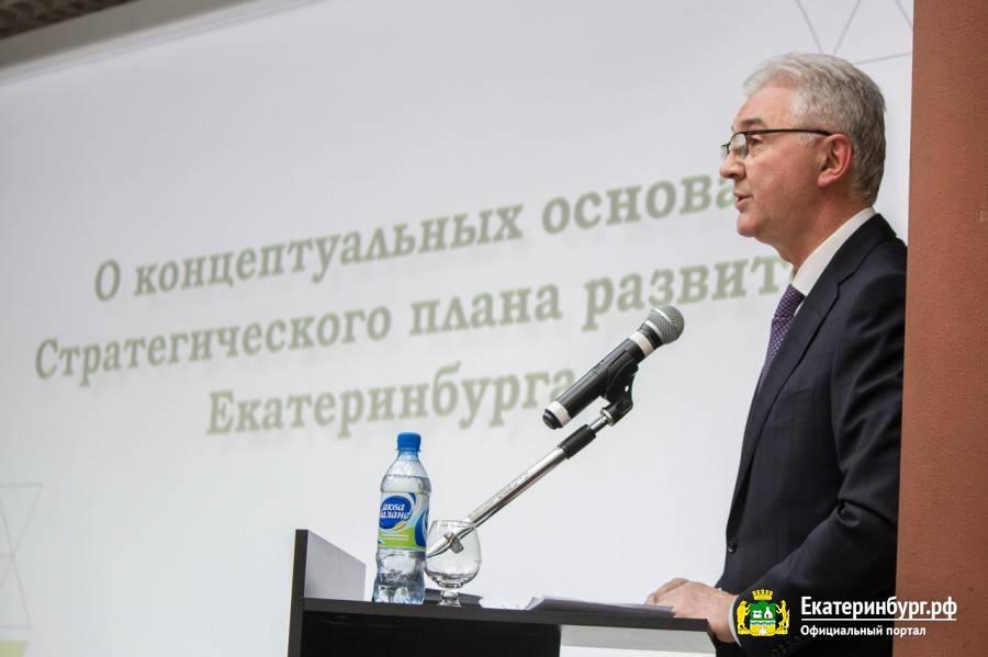 Программный совет стратегического развития уральской столицы