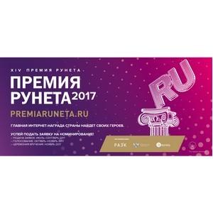 Премия Рунета 2017: открыт прием заявок!