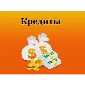 Услуги кредитования от компании  «МКЛ Консалтинг»