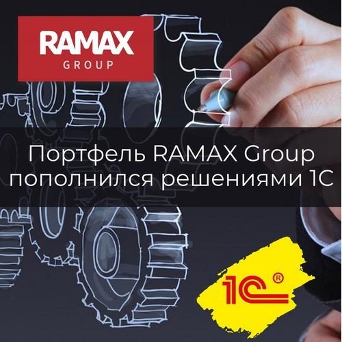 Портфель услуг группы компаний Ramax Group пополнился решениями 1С