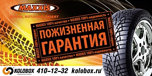Пожизненная гарантия от Maxxis и Kolobox